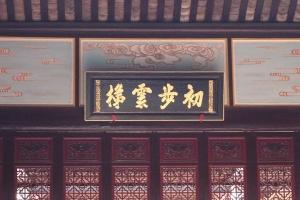 【广梅高铁】梅州3天*五指天道*桥溪古韵*客家博物馆*客家美食<高铁或动车往返>