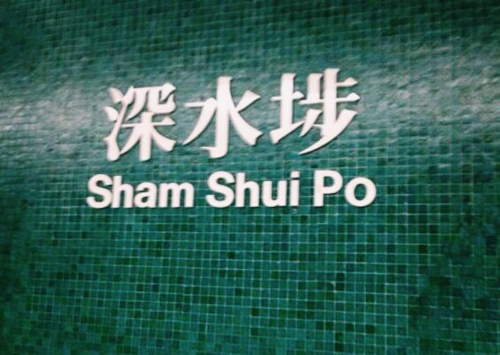 香港深水埗