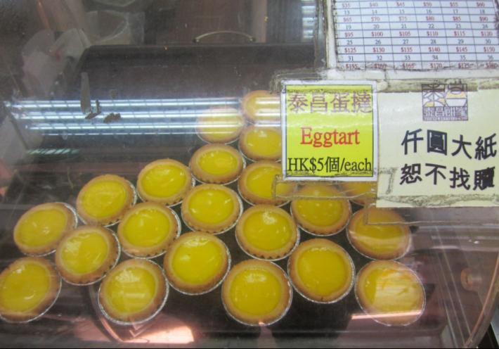 香港泰昌饼家