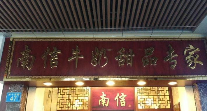 广州南信双皮奶