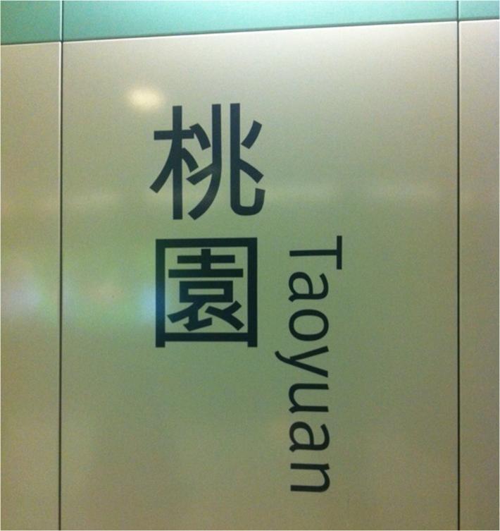 台北桃园机场