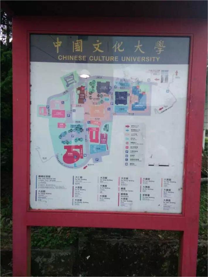 台北中国文化大学