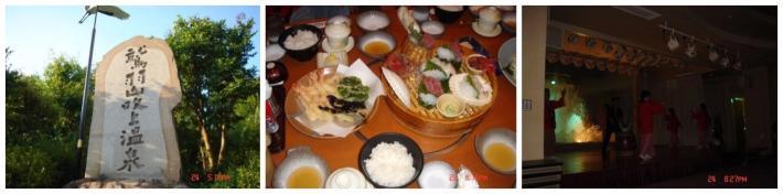 冈山温泉酒店