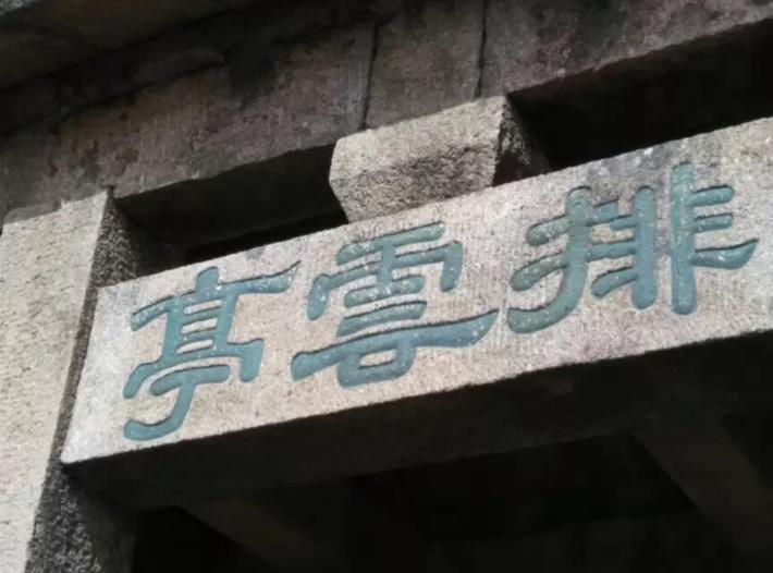 黄山风景区排云亭