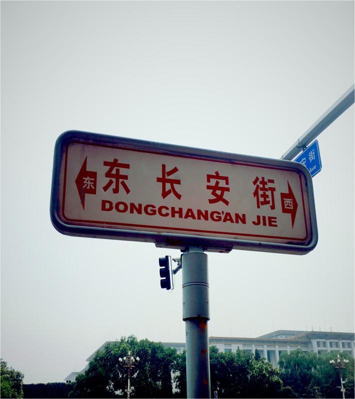 北京长安街