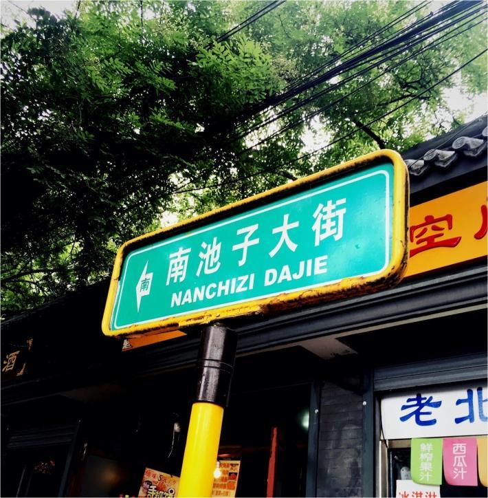 北京南池子大街