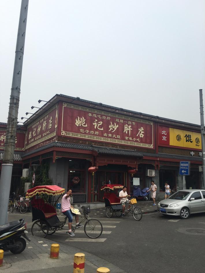 北京鼓楼大街