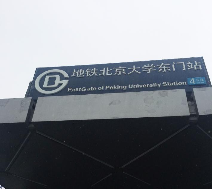 北京大学地铁站