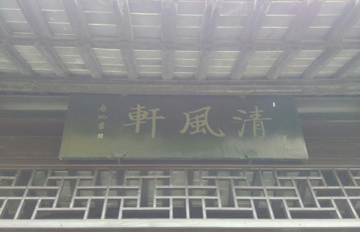 郑板桥故居