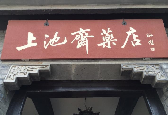 上池斋药店