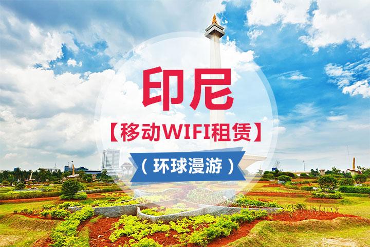 印尼【移动-印尼【移动WIFI租赁】(环球漫游)
