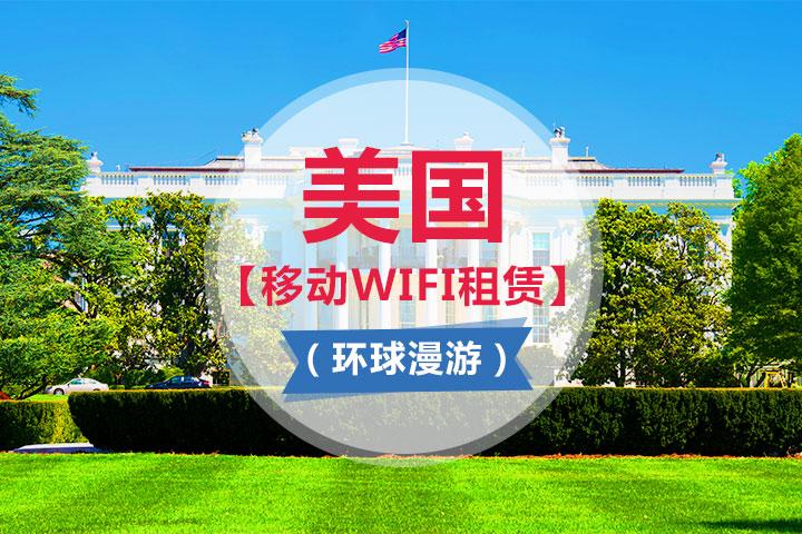 WIFI-美国【移动WIFI租赁】(环球漫游)