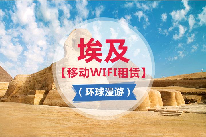 WIFI-埃及【移动WIFI租赁】(环球漫游)