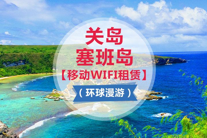 关岛-关塞通用【移动WIFI租赁】(环球漫游)
