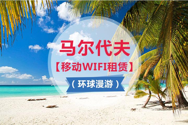WIFI-马尔代夫【移动WIFI租赁】(环球漫游)