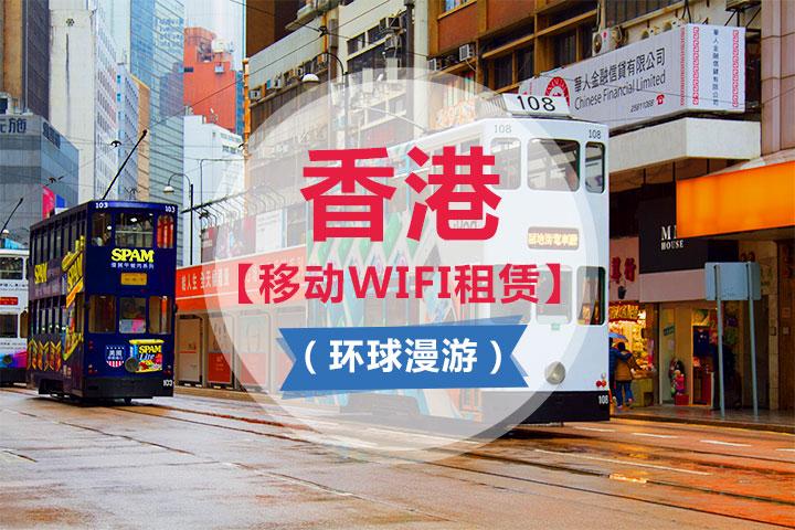 香港【移动WIFI租赁】(环球漫游)