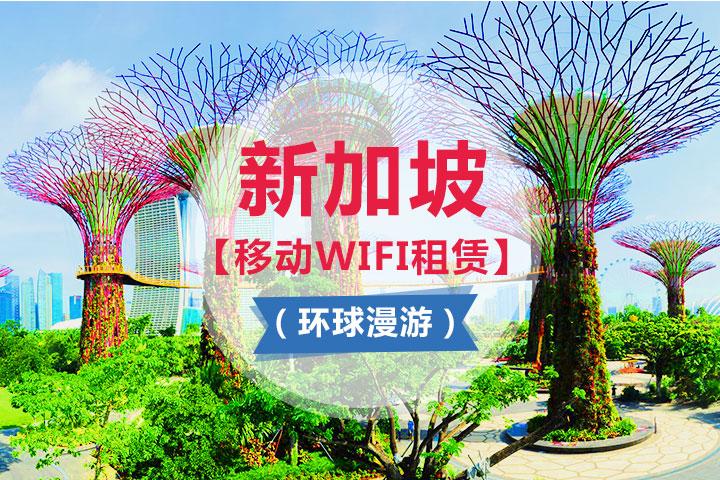 新加坡-新加坡【移动WIFI租赁】(环球漫游)