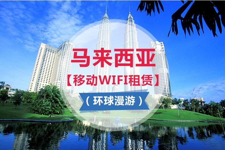 马来西亚-马来西亚【移动WIFI租赁】(环球漫游)