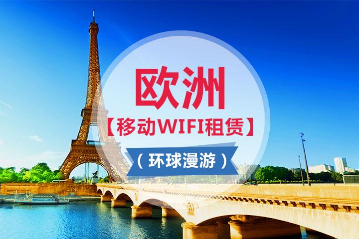 欧洲【移动wifi租赁】(环球漫游)