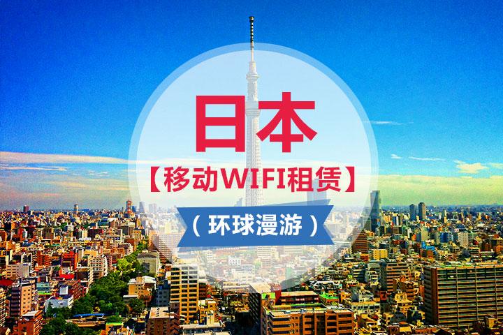 WIFI-日本【移动WIFI租赁】(环球漫游)