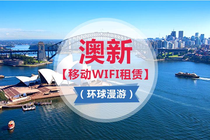 澳新【移动WIFI租赁】(环球漫游)