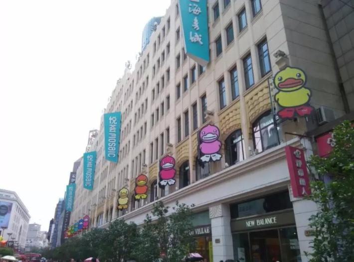 南京路步行街