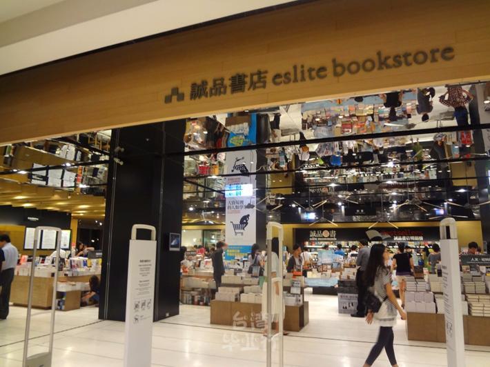 台北诚品书店