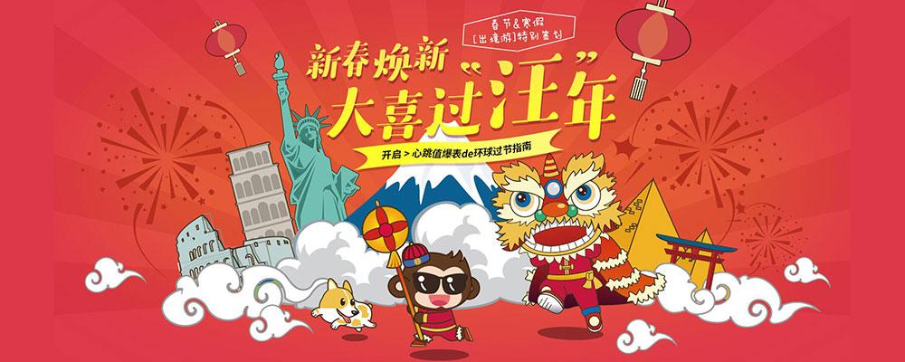 出境游春节活动