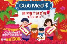 ClubMed限时春节热卖周