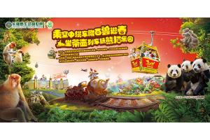 长隆- 广州长隆野生动物世界