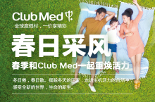 ClubMed春日采风