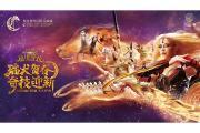 珠海长隆国际马戏城