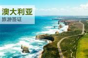 澳大利亚-每月秒杀-澳大利亚签证( 个人旅游/探亲 签证 广州领区)