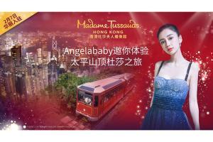 香港杜莎夫人蠟像館 電子票 (需提前1日出票)