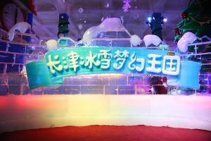 赏花-【赏花*乐园】惠州那里花开、长津冰雪大世界1天*含餐*亲子乐园<季节限定>