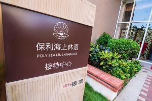 闸坡-阳江海陵岛维福顿公寓(保利海上林语)