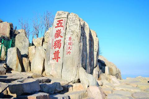 山东、济南、泰安、烟台、青岛、大连、旅顺、双飞7天*泰山*张裕酒文化博物馆