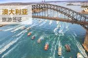 澳大利亚-广之旅代办-澳大利亚签证转移