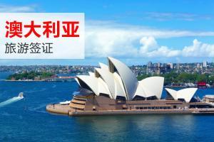 澳大利亚-每月秒杀-澳大利亚签证( 三年多次旅游签证  广州领区)
