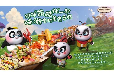 广州长隆熊猫酒店 熊猫自助餐厅