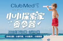 ClubMed夏令营