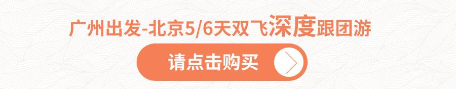 【自有渠道5天】Beijin_03.jpg