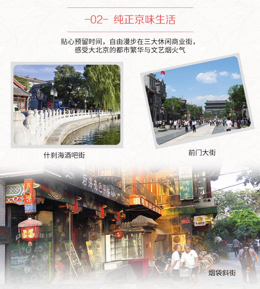 【自有渠道5天】Beijin_08.jpg