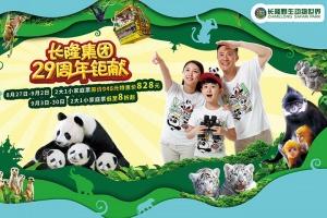 【三園三日套票】廣州長隆野生動物世界+歡樂世界+水上樂園 長者票