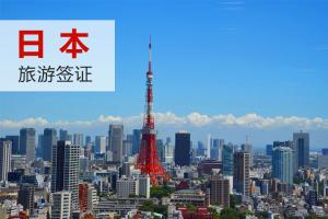 日本签证-日本五年多次旅游签证(房产无按揭+流水)