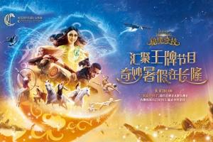 长隆-珠海长隆国际马戏城
