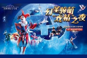 长隆-广州长隆国际大马戏