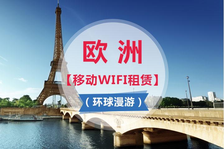 欧洲【移动WIFI租赁】