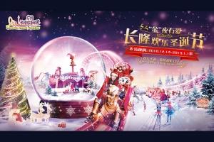 长隆-广州长隆欢乐世界
