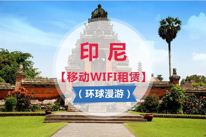 印尼【移动WIFI租赁】